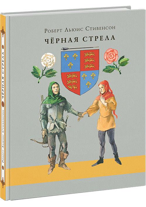 Чёрная стрела. Повесть из времён войны Алой и Белой розы. Роман