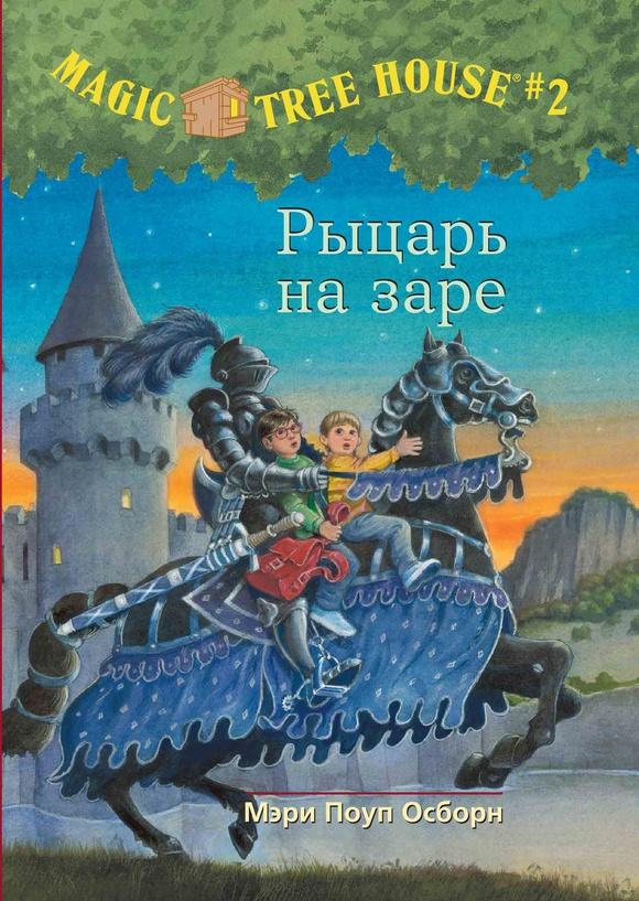 Рыцарь на заре (Волшебный дом на дереве — 2)