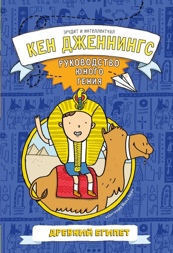 Древний Египет. Руководство юного гения