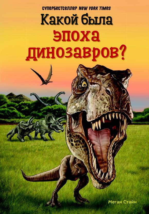 Какой была эпоха динозавров