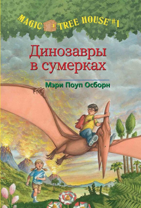 Динозавры в сумерках (Волшебный дом на дереве 1)