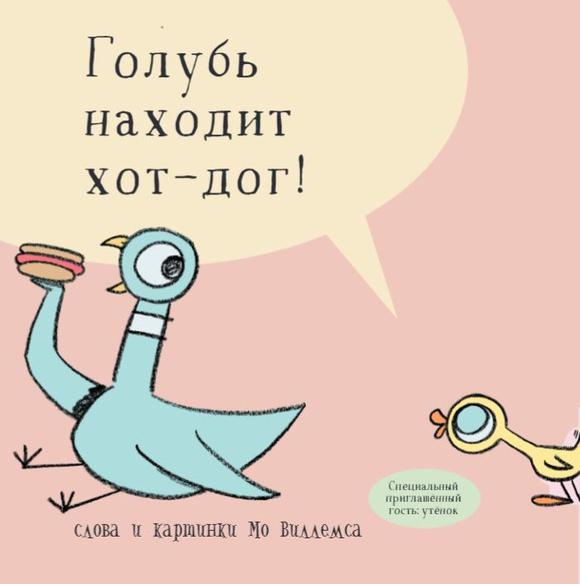 Голубь находит хот-дог!