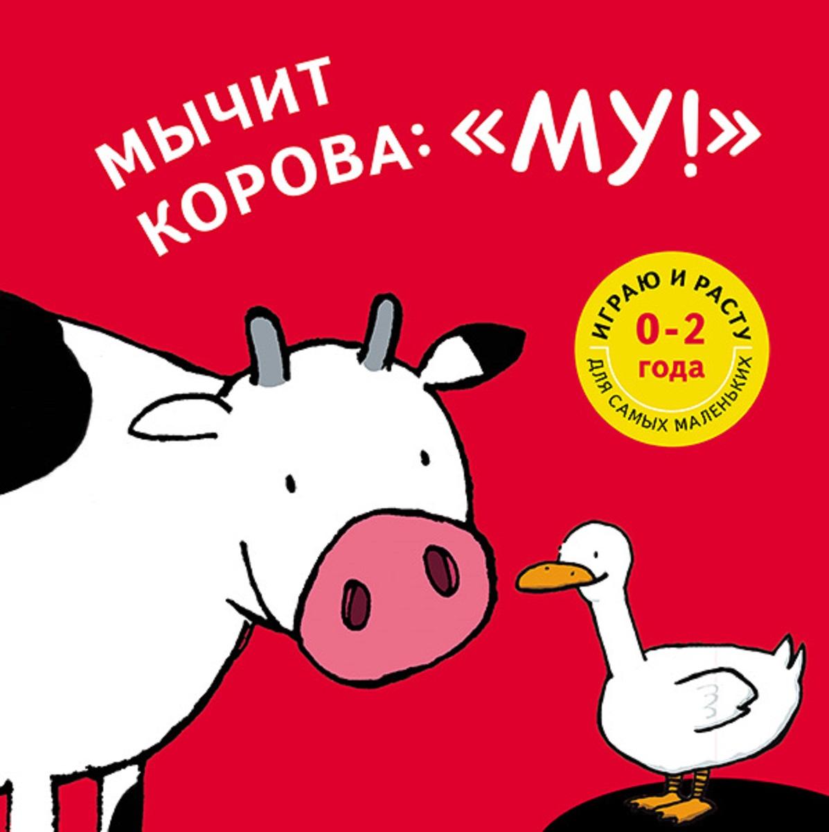 «Мычит корова: Му!»