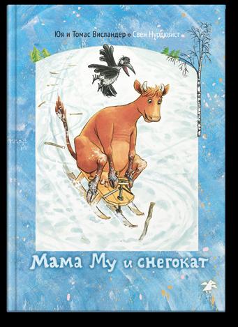 Мама Муи снегокат