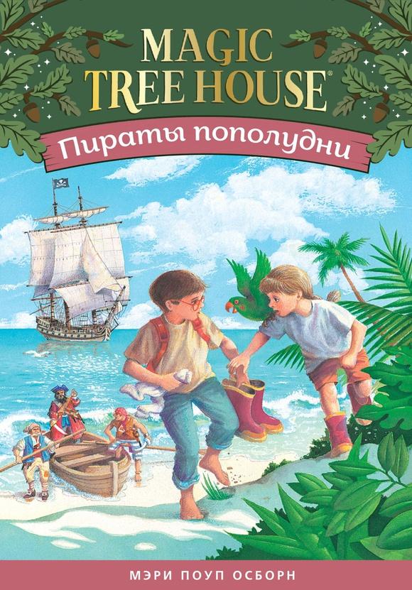 Пираты пополудни (Волшебный дом на дереве — 4)