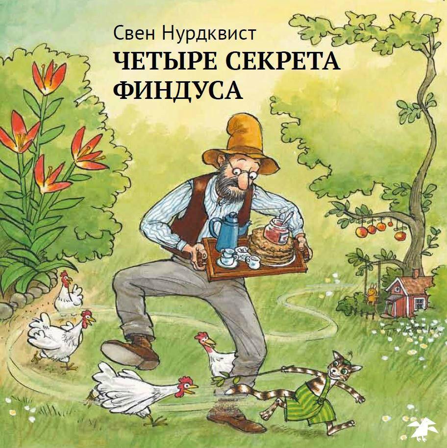 chetyre-sekreta-findusa