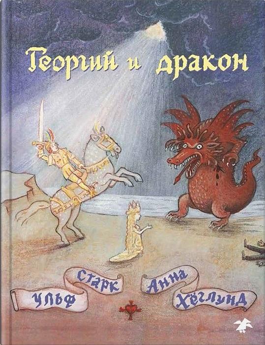 georgij-i-drakon