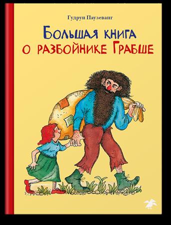 Большая книга оразбойникеГрабше