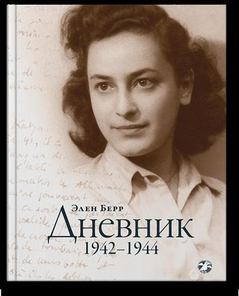 Дневник.1942–1944