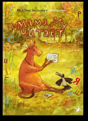 Мама Мучитает