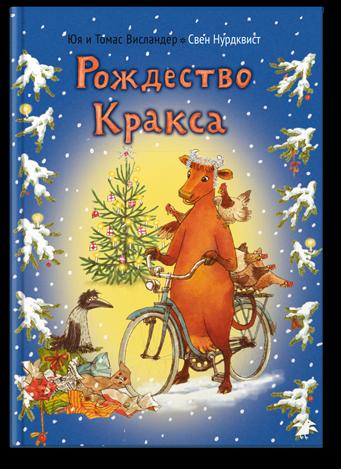 РождествоКракса