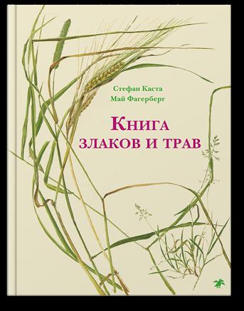 Книга злаков итрав