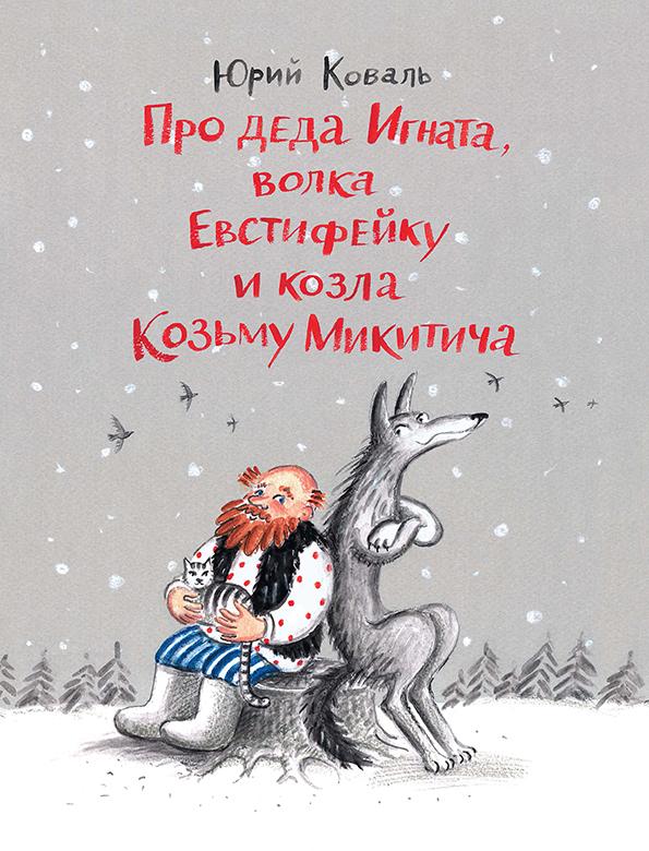 Про деда Игната, волка Евстифейку и козла Козьму Микитича
