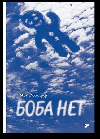 Бобанет