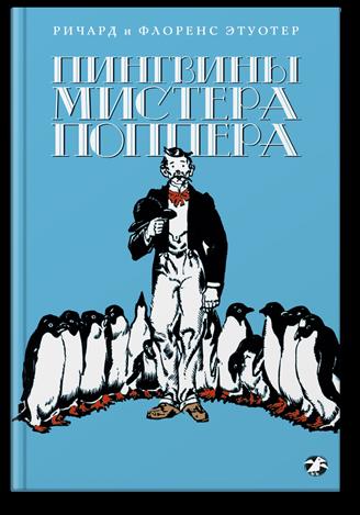 Пингвины мистераПоппера