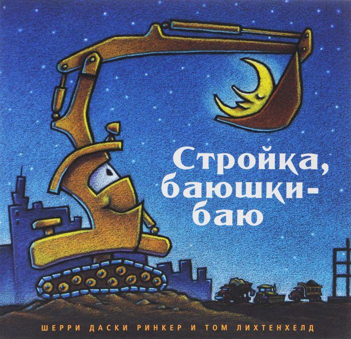 strojka-bayushki-bayu-bolshoj-format