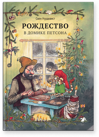 Рождество вдомикеПетсона