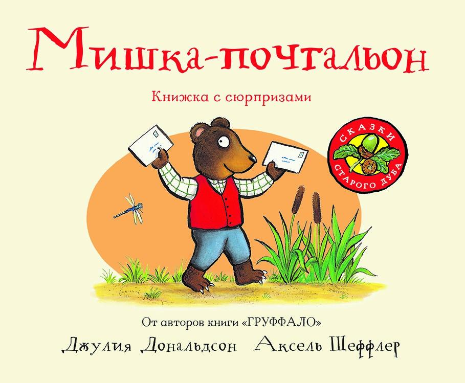 Сказки старого дуба. Мишка-почтальон. Книжка с сюрпризами