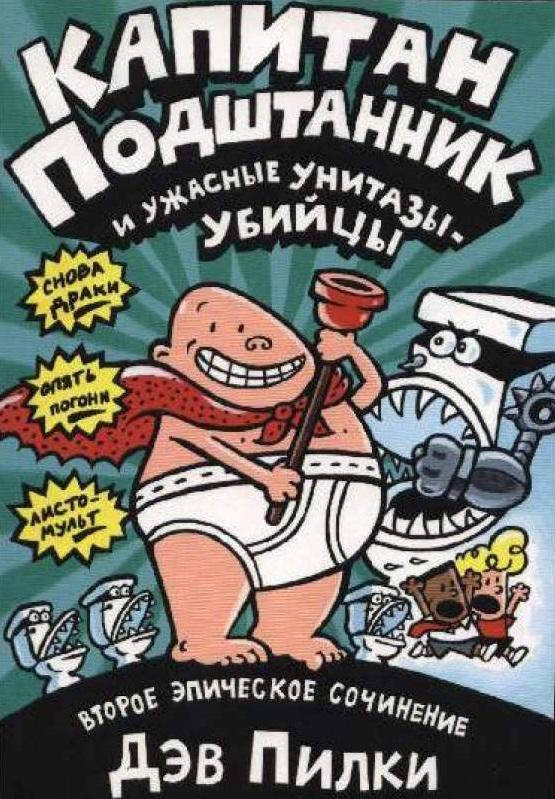 kapitan-podshtannik-i-uzhasnye-unitazy-ubijcy-vtoroe-epicheskoe-sochinenie