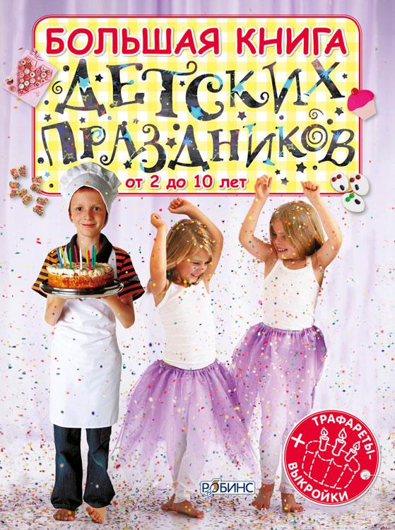 Большая книга детских праздников. Трафареты (+ выкройки)