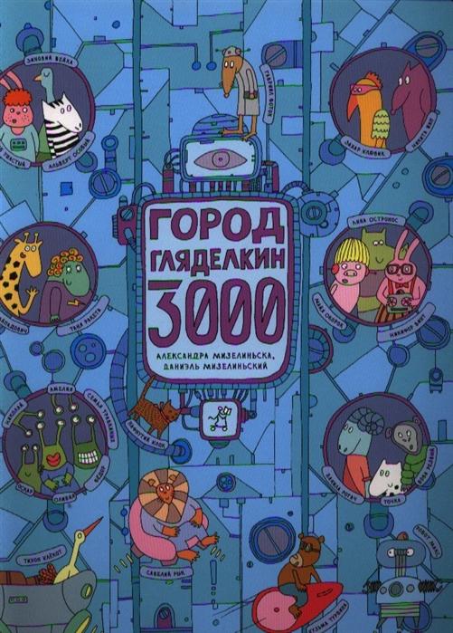 Город Гляделкин 3000