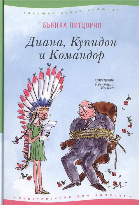 Диана, Купидон и Командор
