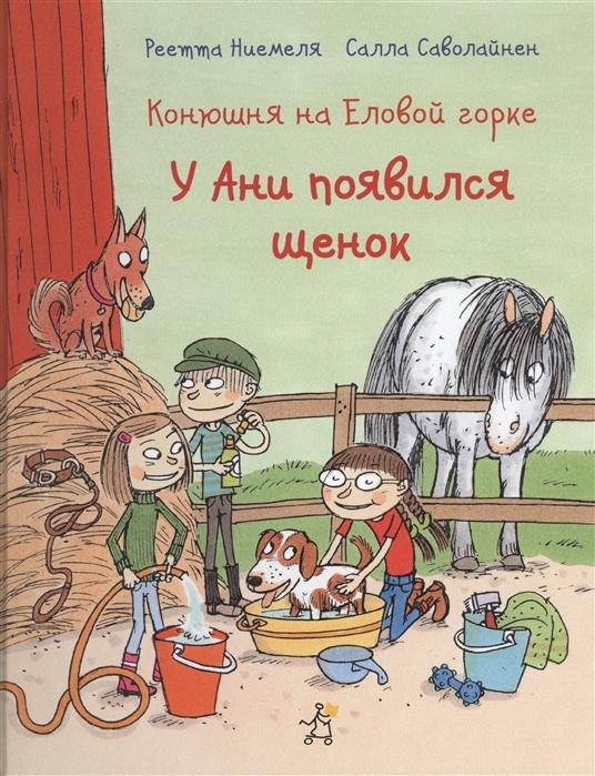 Книга Конюшня на Еловой горке. У Ани появился щенок ...