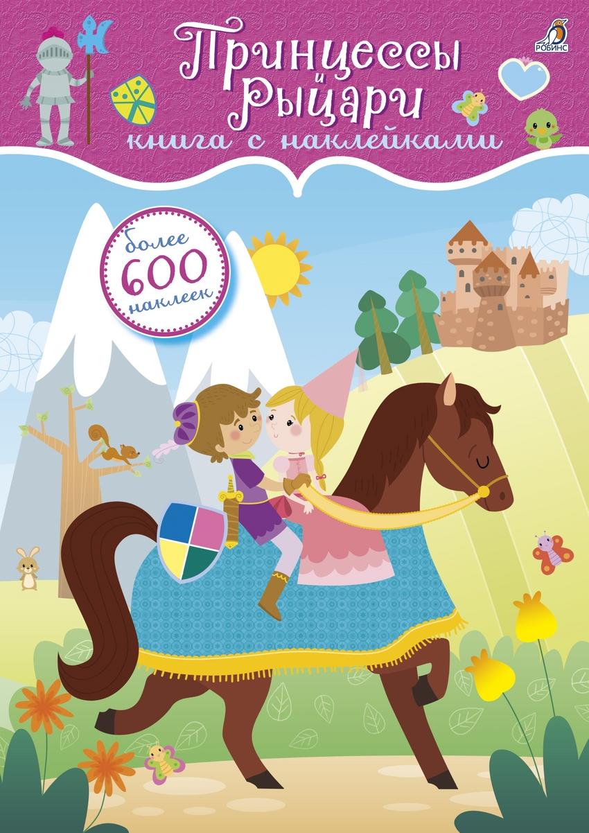 600 наклеек. Принцессы и рыцари