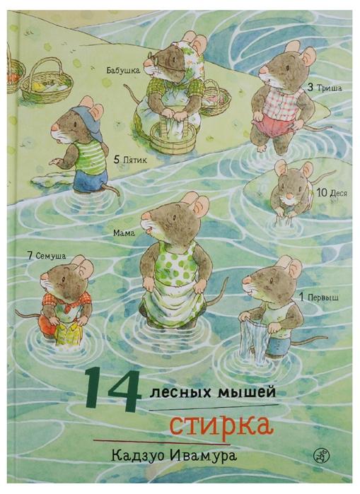 14 лесных мышей. Стирка