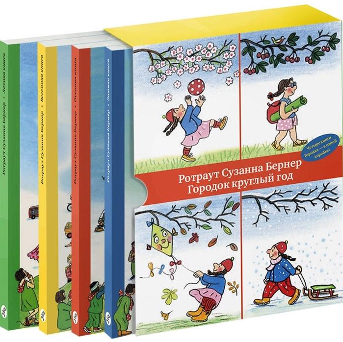 Городок круглый год. Зимняя книга. Весенняя книга. Лнтняя книга. Осенняя книга (комплект из 4 книг)