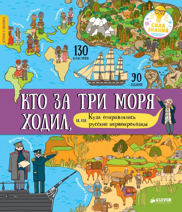 Кто за три моря ходил, или Куда отправлялись русские первопроходцы