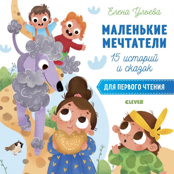 15 историй и сказок для первого чтения. Маленькие мечтатели.