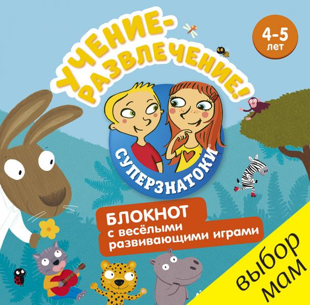 Суперзнатоки. Учение-развлечение. Блокнот с весёлыми развивающими играми. 4-5 лет