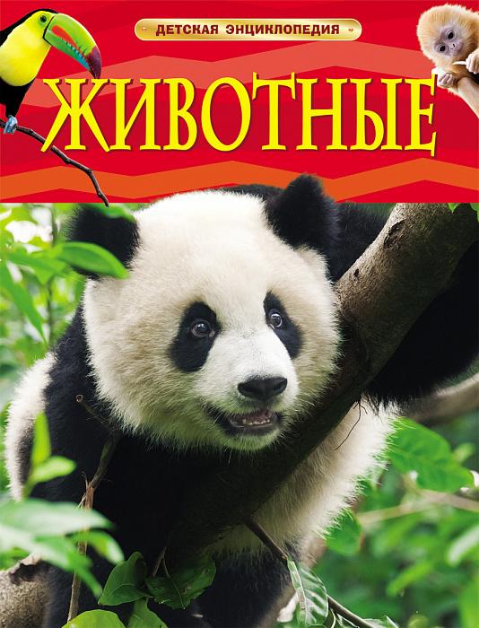 Животные. Детская энциклопедия. Детская энциклопедия