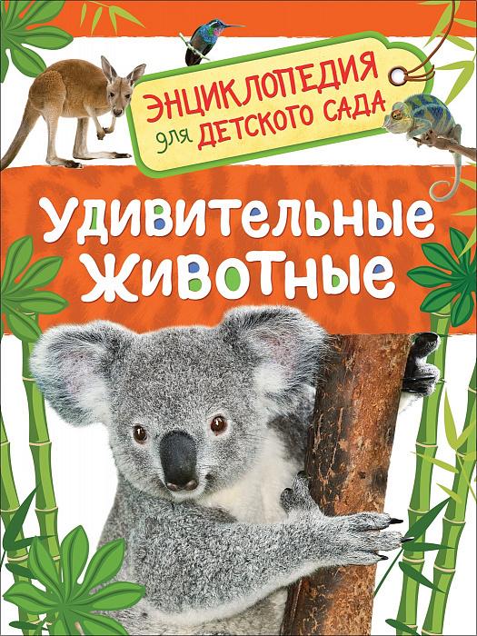 Удивительные животные. Энциклопедия  для детского сада.