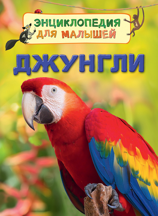Джунгли. Энциклопедия для малышей. Энциклопедия для малышей