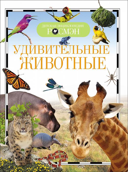 Удивительные животные (Детская энциклопедия РОСМЭН). Детская энциклопедия РОСМЭН