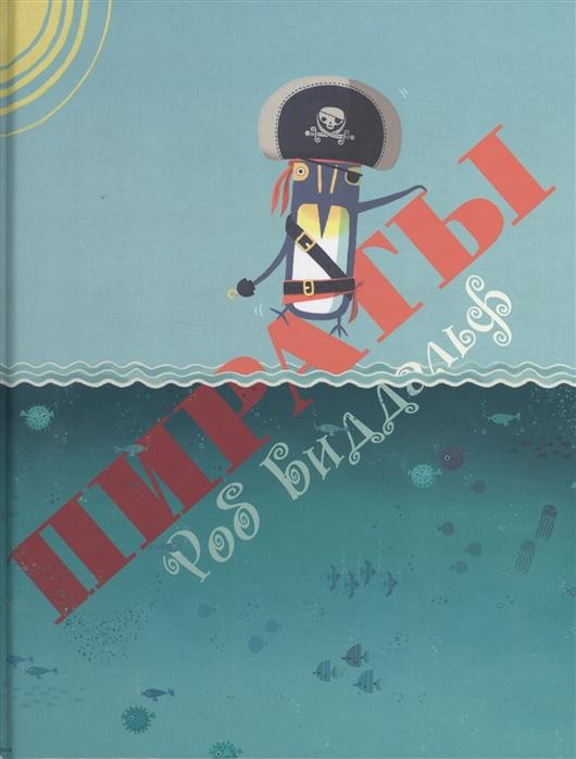 Книга Пираты - Knigoteka.com.ua