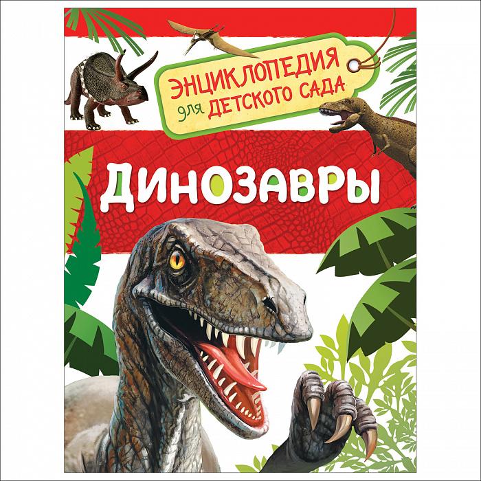 Динозавры. Энциклопедия для детского сада.