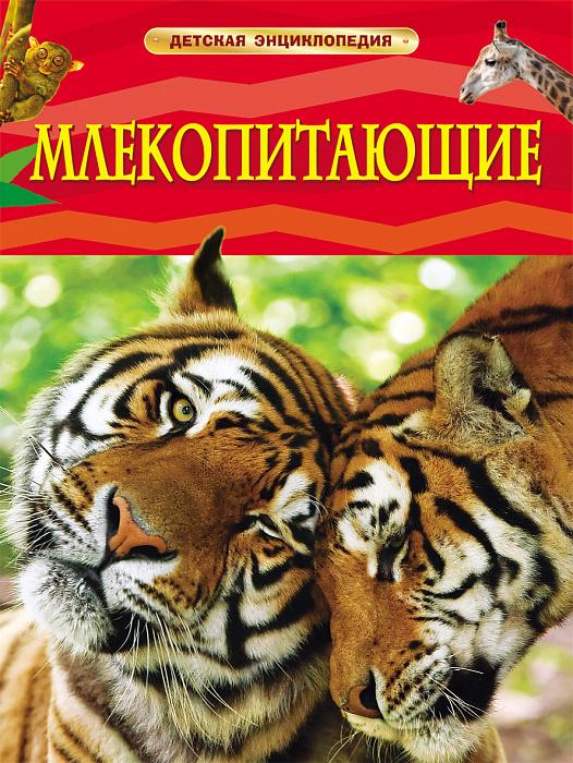 Млекопитающие. Детская энциклопедия. Детская энциклопедия