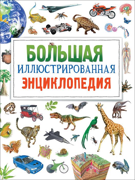 Большая иллюстрированная энциклопедия..