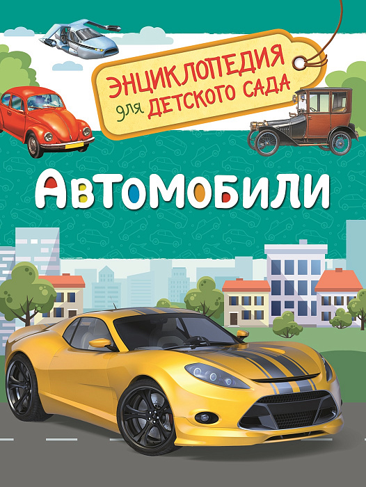 Автомобили (Энциклопедия для детского сада).