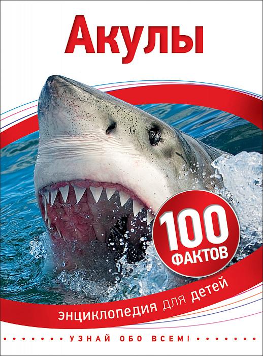 Акулы (100 фактов). 100 фактов