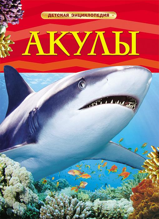 Акулы. Детская энциклопедия. Детская энциклопедия