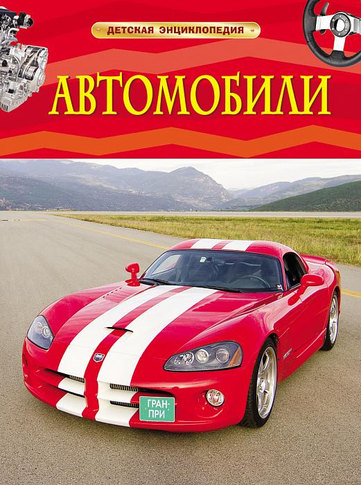 Автомобили. Детская энциклопедия. Детская энциклопедия
