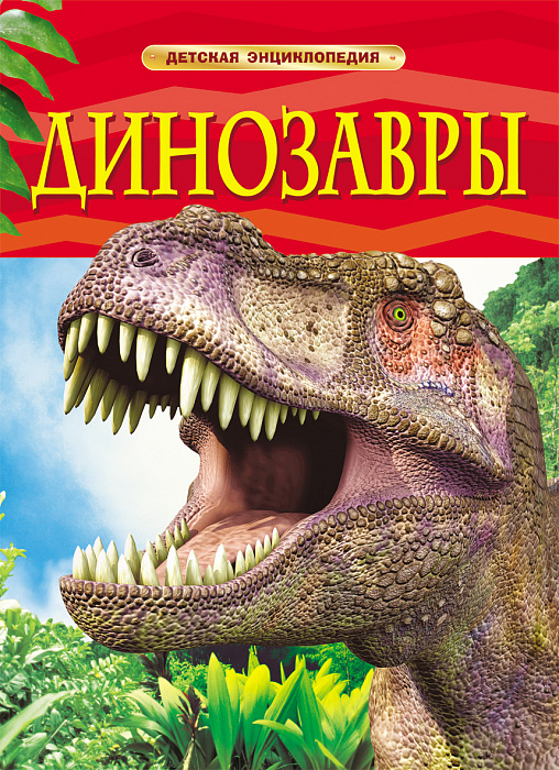 Динозавры. Детская энциклопедия. Детская энциклопедия