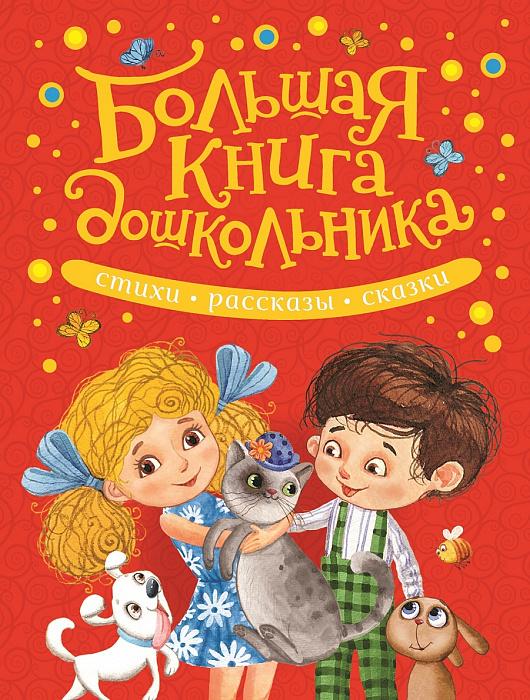 Большая книга дошкольника.