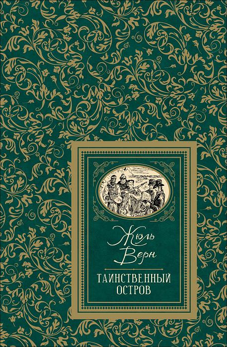 Верн Ж. Таинственный остров (Большая детская библиотека).