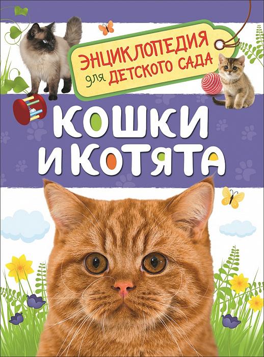 Кошки и котята. Энциклопедия для детского сада.