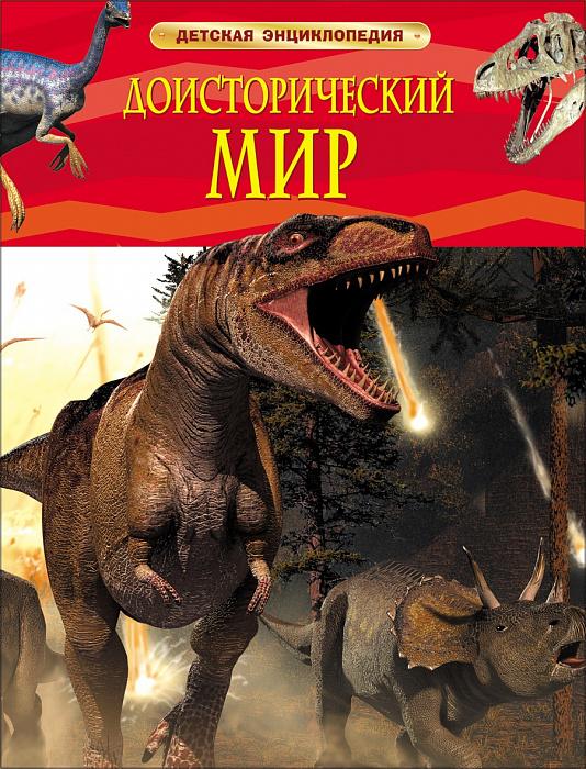 Доисторический мир. Опасные ящеры. Детская энциклопедия. Детская энциклопедия